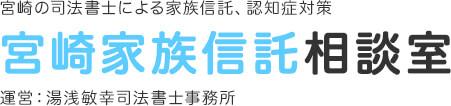 宮崎の司法書士による家族信託、認知症対策 宮崎家族信託相談室 運営:湯浅敏幸司法書士事務所